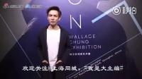 20170703上海同城视觉艺术展ID——钟汉良