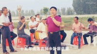 """""""南北合""""选段""""十五年""""王军成演唱"""
