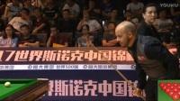 2017斯诺克中国锦标赛 布雷切尔VS奥沙利文单杆103分