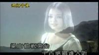 白雪-千古绝唱