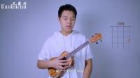 《奇妙能力歌》尤克里里弹唱教学【天籁村】