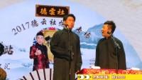 20170729烧饼曹鹤阳北京专场之烧饼贴摄像头为不付账