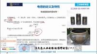 电路板维修培训之电容(一)