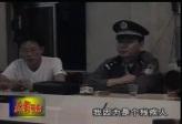 《中国西部刑侦大案》(12)【智破无头案、由爱生恨酿惨剧】