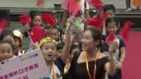 2017阳光少年圆梦上海8月8日颁奖盛典-走红毯第一段