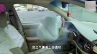 车内安全气囊威力足以让汽车里挂件变成致命武器 安全菌 安全知识教育普及