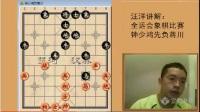 汪洋讲解:全运会象棋比赛,钟少鸿负蒋川