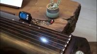 佛门清心古琴教学视频-如何使用古琴调音器