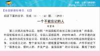 语文 王敦宏 传记类文本阅读 第4讲 庐山面目——传主性格如此把握(成品)