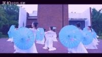古典舞:群舞风筝误(伞舞)