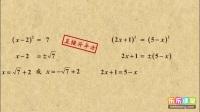 初中数学九年级上册:直接开平方法