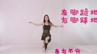 舞林一分钟-李静《光年之外》东方舞教学05