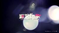 源艺:2017.7.2婚礼集锦LONG&JUAN