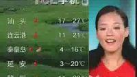 新闻联播天气预报片尾(20031025)