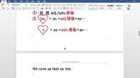 王老师每日微课--平级比较句型