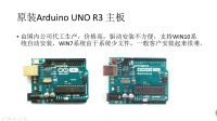 Arduino入门视频教程1 Arduino UNO R3主板简介