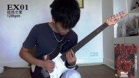 世界最难吉他教材《超绝吉他手养成手册》EX01(超绝之星)