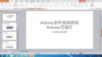 Arduino入门视频教程4 Arduino交通灯 arduino创客课程 arduino中文视频教程