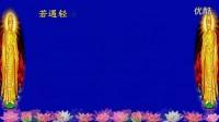 地藏王菩萨本愿经读诵(贵贵美珠珠)