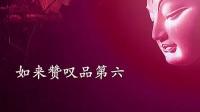 大乘经典《地藏菩萨本愿经》木鱼伴奏读诵版(快)_(贵贵美珠珠)