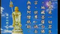 地藏菩萨本愿经读诵(下)_(贵贵美珠珠)