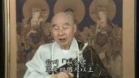 净土大经解演义-第003集(净空法师讲解)(贵贵美珠珠)