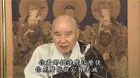 净土大经解演义-第004集(净空法师讲解)(贵贵美珠珠)