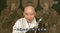 净土大经解演义-第194集(净空法师讲解)(贵贵美珠珠)
