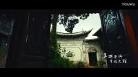 【魅力大理】云南大理城市旅游宣传片_超清