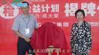 """金盛集团为爱筑家,情暧西部  ——与南京报业集团联合发起""""橙""""公益计划"""