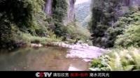 CCTV请您欣赏-南漳板桥潮水河风光