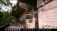 CCTV请您欣赏-重庆大足石刻