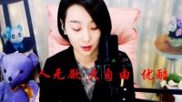 本山传媒 演员 梁红 歌曲《远走高飞》YY:21937