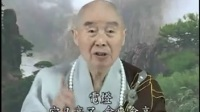 净空法师讲解【大乘无量寿经】178(贵贵美珠珠)
