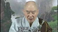 净空法师讲解【大乘无量寿经】186(贵贵美珠珠)