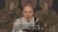 净空法师 净土大经解演义033( 2110.4.5)(贵贵美珠珠)