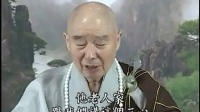 大乘无量寿经-第180集(净空法师讲解)(贵贵美珠珠)