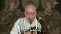 558集-净空法师-净土大经解演义(贵贵美珠珠)