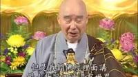 净空法师讲解【大乘无量寿经】170(贵贵美珠珠)
