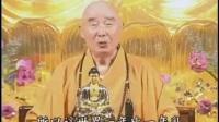 大乘无量寿经-第172集(净空法师讲解)(贵贵美珠珠)