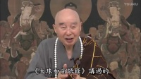 淨土大經解演義 (449)(贵贵美珠珠)