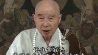 淨空老法師 409 淨土大經解演義-閩南語配音(贵贵美珠珠)