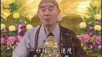 大乘无量寿经-第144集(净空法师讲解)(贵贵美珠珠)