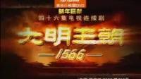 《大明王朝》片头曲