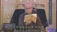 忏云法师《念佛三昧摸象记》