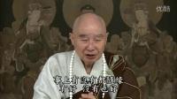 545集-净空法师-净土大经解演义(贵贵美珠珠)