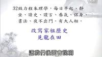 《曾国藩的识人用人之道》01 识时务者为俊杰_标清