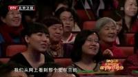 2013北京台春节联欢晚会