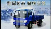凯马汽车—冰山篇/选择篇05秒