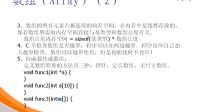 尚观-03C编程进阶-1数组